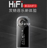 錄音筆無損音樂HIFI播放器 錄音筆迷你隨身聽學生英語 有屏歌詞運動MP3麥吉良品