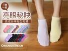 OrangeBear《ZA738》亮眼秘訣~高成份棉船型短襪(三雙一組)‧5款