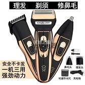德國黑科技三合一剃須刀電動刮胡刀多功能剃光頭理發器電推剪家用 快速出貨