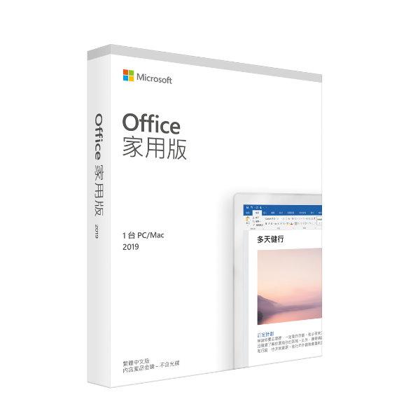 限時下殺~ 微軟 Microsoft Office 2019 家用 盒裝版 (PKC) OFFICE2019