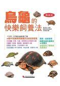 烏龜的快樂飼養法(暢銷版)