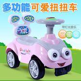 兒童滑行車寶寶1-3歲扭扭車溜溜車小孩玩具車嬰兒學步車帶音樂車HPXW全館八八折柜惠