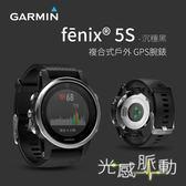 【GARMIN 穿戴裝置】Fenix 5S(沉穩黑) 進階複合式戶外 GPS腕錶 手錶 運動錶 全能錶 健身腕錶