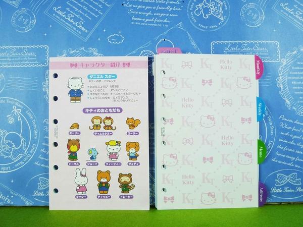 【震撼精品百貨】Hello Kitty 凱蒂貓~補充內頁~猴子【共1款】