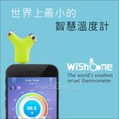 ✿蟲寶寶✿ 【wishbone】無接觸式紅外線溫度計 體溫、室溫、水溫