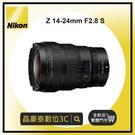 尼康 (公司貨) Nikon Z 14-24mm F2.8 S Z6/Z7適用 超廣角 大三元 晶豪野台南
