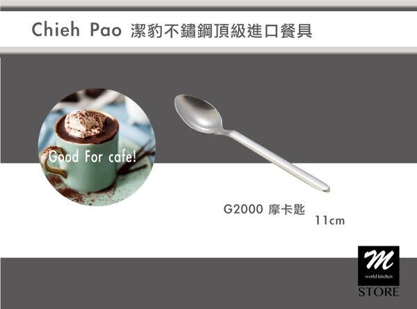 【ST331071】Chieh Pao 潔豹不鏽鋼餐叉頂級進口餐具 G2000 摩卡匙 11cm
