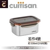 cuitisan酷藝師可微波316不鏽鋼方形保鮮盒4號約530ml