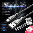 【台灣現貨】1米數據充電線 傳輸線 USB快速充電線 iphone 安卓 type-c【HC521】99750走走去旅行