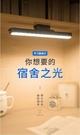 學生宿舍書桌酷斃燈插電款充電款充插兩用磁鐵吸附無線護眼小台燈 艾瑞斯居家生活