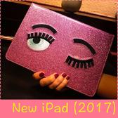 【萌萌噠】2017年新款 New iPad (9.7吋)  時尚閃粉大眼睛平板殼 防摔智慧休眠 支架 側翻保護套 皮套