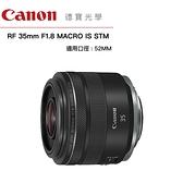 [分期0利率] Canon RF 35mm f1.8 MACRO IS STM 台灣佳能公司貨 大光圈定焦鏡 人像風景 德寶光學