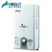 【買BETTER】豪山熱水器/豪山牌熱水器 RF式H-1057/H-1057H屋外設置型熱水器(10L) / 送6期零利率