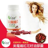 蒂思生醫美魔纖紅花籽油膠囊TISEMEDICAL Beauty Devil Fibre Safflower Oil Capsules