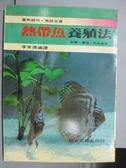 【書寶二手書T8/寵物_IBF】熱帶魚養殖法