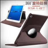 華為 M5 8.4 吋 平板電腦套 360度旋轉防摔殼 平板套 HUAWEI m5 8.4 吋 平板保護殼 8.4吋 平板保護套