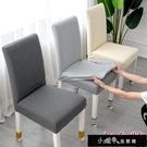 家用簡約椅墊套裝彈力通用餐椅套酒店座椅套餐桌椅子套罩凳子套【快速出貨】