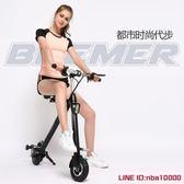 電動滑板Bremer電動車滑板車小型電瓶車折疊迷你鋰電池男女自行車代步車 MKS摩可美家