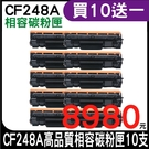 【限時促銷 買十送一】HP CF248A 48A 高品質相容碳粉匣 適用於M15W/M28W