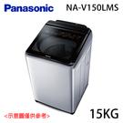 【Panasonic國際】15KG 變頻直立式洗衣機 NA-V150LMS