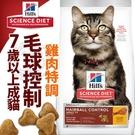 四個工作天出貨除了缺貨》美國Hills新希爾思》成貓7歲以上7+毛球控制雞肉特調食譜-1.59kg/3.5lb
