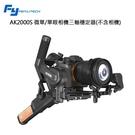 Feiyu 飛宇 AK2000S 單眼相機三軸穩定器 不含相機 承重2.8kg 台灣代理商公司貨