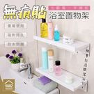 約翰家庭百貨》【ZC0102】無痕貼浴室一字隔板置物架 壁掛護欄平台置物台 廁所牆面收納架整理架