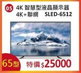 06 LED多媒體液晶顯示器65型