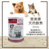 【力奇】愛美康 天然酵素 250g-420元  可超取(F093A07)