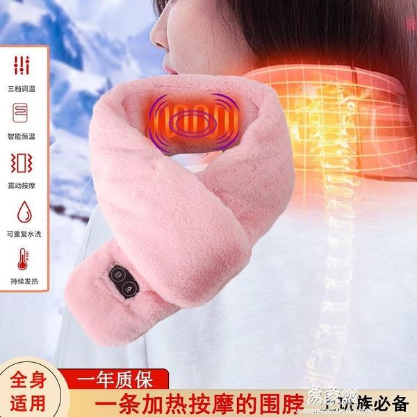 智能按摩發熱USB充電圍巾男女通用 加熱圍脖加絨護頸百搭網紅禮物牛年新年全館免運