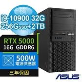 【南紡購物中心】ASUS 華碩 WS720T 商用工作站 i9-10900/32G/256G SSD+2TB/RTX5000 16G/W10P/500W/3Y