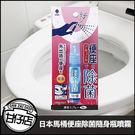 日本 紀陽除蟲菊 馬桶便座清潔噴霧 12ml 攜帶式 除菌劑 除菌 抗菌 噴霧 馬桶清潔 甘仔店3C配件