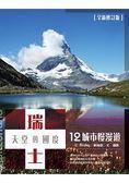 瑞士,天堂的國度 12城市慢漫遊(全新修訂版)
