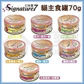 心寵 Signature7七味賞 無穀貓主食罐70g 7種口味任選 貓罐頭 宅家好物