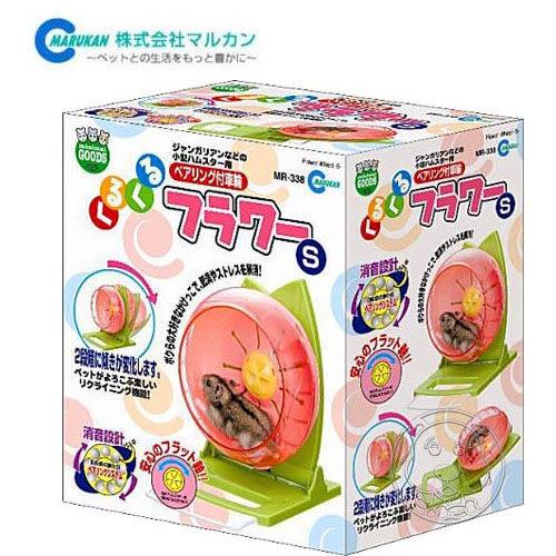 日本MARUKAN《寵物鼠用品兩用靜音滾輪S》MR-338