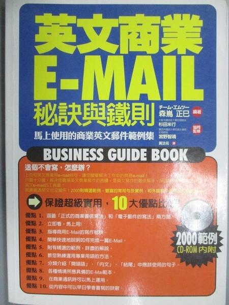 【書寶二手書T8/語言學習_NNO】英文商業E-MAIL秘訣與鐵則2000範例_森ib正美