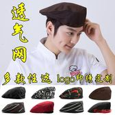 廚師帽 男布料鴨舌帽女服務員貝雷帽酒店火鍋廚房餐廳工作帽 21色