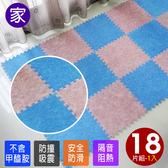 毛地墊 地毯 防滑墊 踏墊【CP007】舒適磨毛巧拼安全地墊 18片裝適用0.5坪 台灣製造 家購網