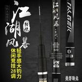 釣魚竿手竿手桿超輕超硬5.4米3.6米28調鯉魚竿鯽竿臺釣竿釣魚套裝 zh8111『美好時光』