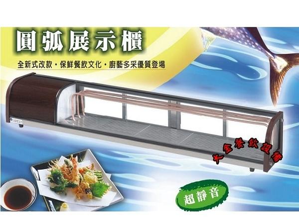 6尺卡布里台/生魚片冷藏冰箱/桌上型冷藏櫃/日本料理展示冷藏櫃/70L/大金餐飲設備