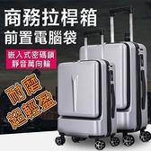 拉桿箱 行李箱商務拉桿箱前置開口行李箱小型創意設計拉桿箱鋁框箱男女簡約商務【八折搶購】