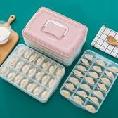 餃子盒 創意餃子盒凍餃子家用速凍水餃盒混沌盒冰箱雞蛋保鮮收納盒多層【幸福小屋】