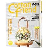 Cotton friend手作誌49