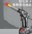 無線洗車機車載家用便攜充電式高壓水槍大功率鋰電池水泵清洗神器 夢幻小鎮