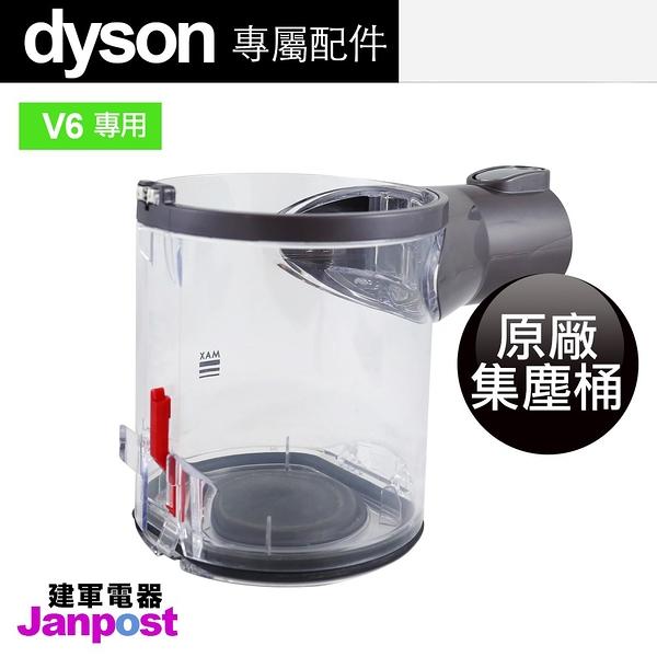 Dyson 戴森 原廠集塵桶 DC62 DC59 DC74 V6 mattress DC61 SV07 SV09 建軍電器