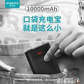 羅馬仕大容量充電寶10000毫安迷你移動電源快充適用于小米蘋果viv 魔方數碼