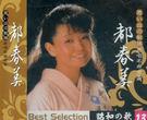 昭和的歌-原唱名曲全集13 都春美 CD...
