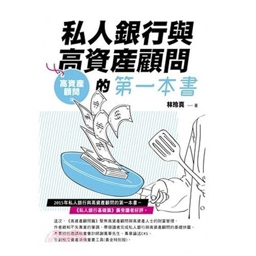 私人銀行與高資產顧問的第一本書(高資產顧問篇)