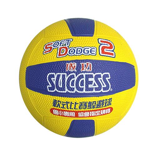 SUCCESS 成功 2號安全軟式躲避球 NO.S1421