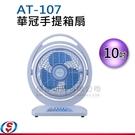 【信源】10吋【華冠】手提箱扇 AT-107/AT107